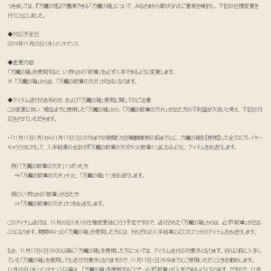 【DQ10】「万魔の箱」の仕様が変更!?