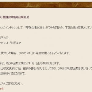 【DQ10】「冒険の書を消す」機能の制限回数変更!