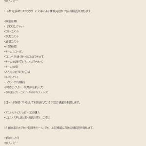 【DQ10】3DS版の無料期間中のプレイ内容制限がさらに変更