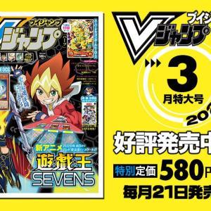 【DQ10】本日発売のVジャンプにアイテムコード!【Vジャンプ 2020年03月号】