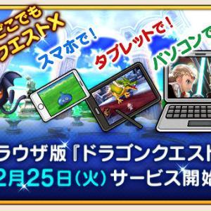 【DQ10】ブラウザ版が2月25日より正式サービス開始!