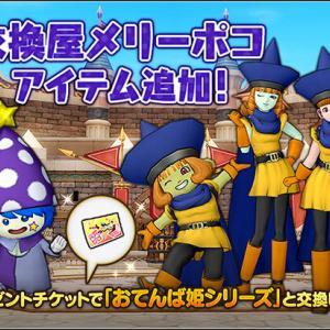 【DQ10】プレチケ交換に「おてんば姫」装備が追加!