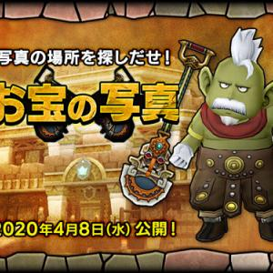 【DQ10】4月8日に「お宝の写真」更新!