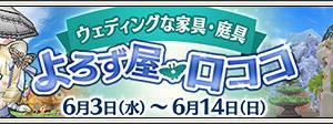 【DQ10】3日より、季節の家具・庭具販売「よろず屋ロココ」期間限定オープン!