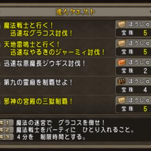 【DQ10】今週の達人クエスト&ピラミッドなど(2020/6/14~)