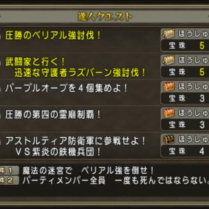 【DQ10】今週の達人クエスト&ピラミッドなど(2020/6/21~)