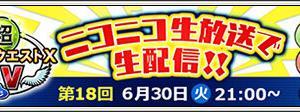 【DQ10】30日に「超ドラゴンクエストXTV #18」!新コインボスお披露目