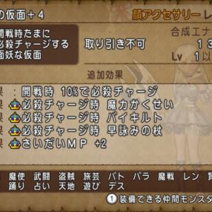 【DQ10】魔戦、賢・デス用の仮面も完成!遂に旅構成で1分台討伐