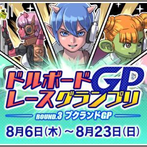 【DQ10】6日から「第3回 ドルボードレースグランプリ」開催!