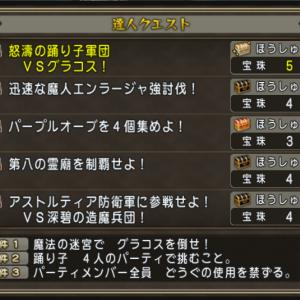 【DQ10】今週の達人クエスト&ピラミッドなど(2020/8/9~)