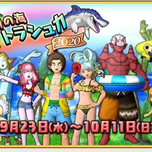 【DQ10】9月23日より「幻の海トラシュカ2020」!