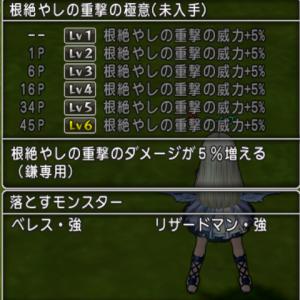 【DQ10】Ver5.3で追加された新宝珠一覧