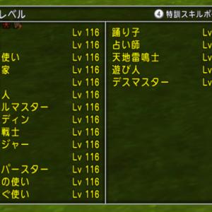 【DQ10】オールカンスト~!:Lv116編