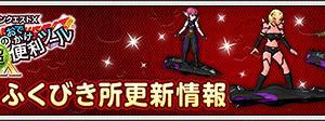 【DQ10】28日、「便利ツールふくびき」更新!マシンボードプリズムなど