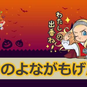 【DQ10】秋祭りのプレゼントのじゅもん3:元気玉×5