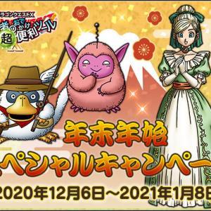 【DQ10】6日より『おでかけ超便利ツール』年末年始スペシャルキャンペーン!