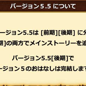 【DQ10】Ver5.5とその後について明らかに!