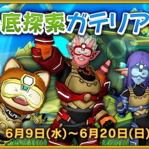 【DQ10】6/9より「海底探索 ガテリア号」!