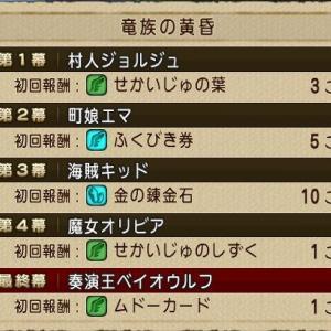 【DQ10】「黄昏の奏戦記」と「ロスターのお題」が更新されました!(2021/6/15~30)