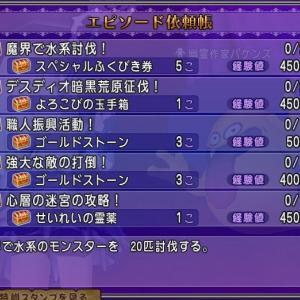 【DQ10】今週の大魔王の代筆家&達人クエストなど(2021/6/27~)