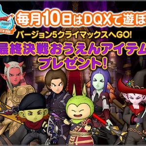 【DQ10】最終決戦おうえんアイテムプレゼント!【2021年7月 テンの日】