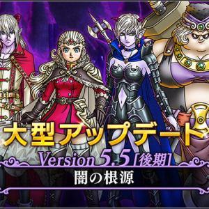 【DQ10】Ver5.5後期ストーリークリア!