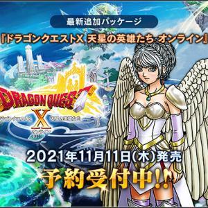 【DQ10】「ドラゴンクエストX 天星の英雄たち」発売日決定&予約受付開始!【Ver6.0】