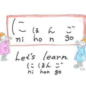 外国の人はなぜ日本語が上手なんですか。