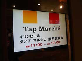 『ビールの自由市場』