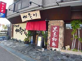 『神戸山手にある超人気店が、武庫之荘にOPENして8周年』