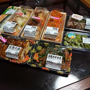 『関西圏を中心としたスーパーマーケット』