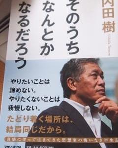 「そのうちなんとかなるだろう」内田樹さんの結婚感は