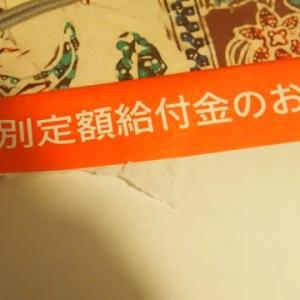 十万円給付金が来た&食品ビンの底力