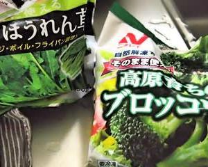 冷凍VS干し野菜、安く美味しくカンタンに、はどちら?