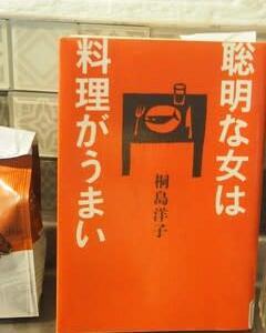 聡明なシニアは料理がうまい&一万円食費&ベッドの湿気