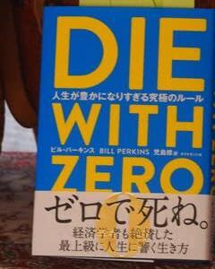 「ゼロで死ね~人生が豊かになるルール」と「持たない幸福論」