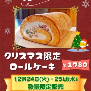 クリスマス限定ロールケーキ【ご予約承り中!】