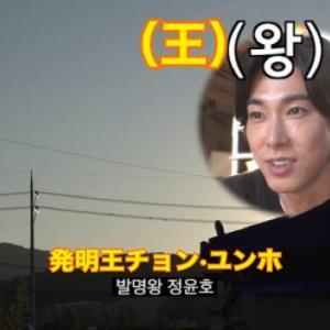 発明王ユノのツベチャンネル記事 #yunho #ユノ#유노윤호
