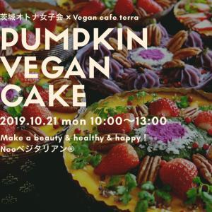 募集!10/21カボチャのヴィーガンケーキ作り