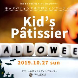 【募集10/27】秋の特別なキッズパティシエ!ハロウィンパーティー