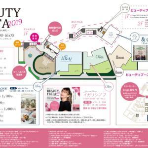 いよいよ!BEAUTY FESTA2019-美人開花- 開催!