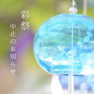 高萩茶寮コラボイベント彩祭 中止のお知らせ