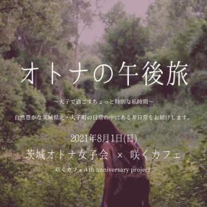 大子町・咲くカフェ×茨城オトナ女子会 アニバーサリーイベント