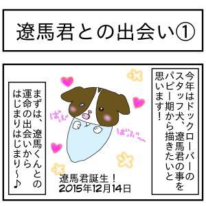 【漫画】遼馬くんとの出会い①&2月のカレンダー