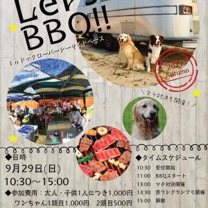 【BBQ!】イベント開催のお知らせ