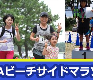 第4回YOKOHAMAビーチサイドマラソン