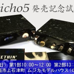 2月16日イベントのスピーカーはキソアコースティックHB-N1(88万円)で!