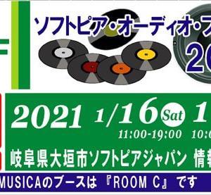 8ケ国28ブランドで、ソフトピア・オーディオフェスタを開催!! vol.1