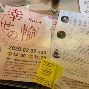 2/9開催『幸せの輪 Vol.4』チケット完成。