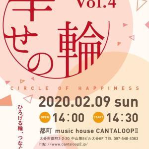 2/9(日)『幸せの輪 Vol.4』SOLD OUTのお知らせ。